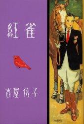 ◆◆紅雀 少女小説 / 吉屋信子/著 / ゆまに書房