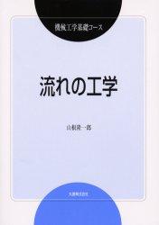 ◆◆流れの工学 / 山根隆一郎/著 / 丸善