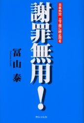 ◆◆謝罪無用! 日本外交土下座に終止符を / 富山泰/著 / 恒文社21