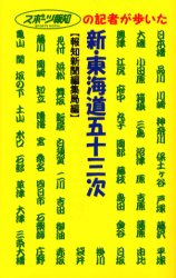 ◆◆新・東海道五十三次 スポーツ報知の記者が歩いた / 報知新聞社編集局/著 / 報知新聞社