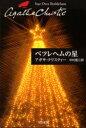 ◆◆ベツレヘムの星  アガサ・クリスティ著 中村能三訳  早川書房