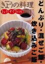 ◆◆どんぶり・混ぜご飯・炊き込みご飯 パパッとつくれる大好きご飯 / 日本放送出版協会/編 / NHK出版