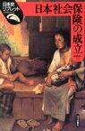 ◆◆日本社会保険の成立 / 相沢与一/著 / 山川出版社