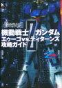 ◆◆機動戦士Zガンダムエゥーゴvs.ティターンズ攻略ガイド / ガンダムエース 著 / 角川書店