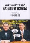 ◆◆ニュースステーション政治記者奮闘記 / 三反園訓/著 / ダイヤモンド社
