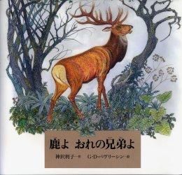 ◆◆鹿よおれの兄弟よ / 神沢利子/作 G.D.パヴリーシン/絵 / 福音館書店