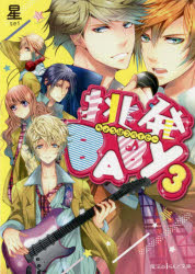 ◆◆挑発BABY 3 / 星/著 / KADOKAWA