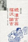 ◆◆漫言翁福沢諭吉 時事新報コラムに見る明治 続 / 遠藤利國/著 / 未知谷