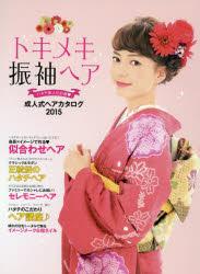 ◆◆トキメキ振袖ヘア ハタチ美人化計画 STYLE BOOK 成人式ヘアカタログ 2015 / 百日草