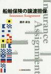 ◆◆船舶保険の譲渡担保 Insurance Assignment / 藤井卓治/著 / 保険毎日新聞社