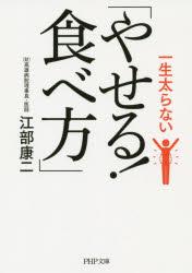 ◆◆一生太らない「やせる!食べ方」 / 江部康二/著 / PHP研究所