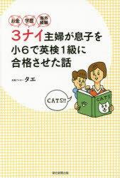 ◆◆お金・学歴・海外経験3ナイ主婦が息子を小6で英検1級に合格させた話 / タエ/著 / 朝日新聞出版