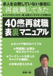 ◆◆40歳からの再就職表裏マニュアル / 長崎 一朗 著 / 静岡新聞社