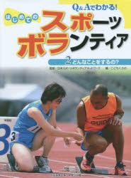 ◆◆Q&Aでわかる!はじめてのスポーツボランティア 2 / 日本スポーツボランティアネットワーク/監修 こどもくらぶ/編 / ベースボール・マガジン社