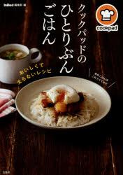 ◆◆クックパッドのひとりぶんごはん おいしくて太らないレシピ / InRed編集部/編 / 宝島社