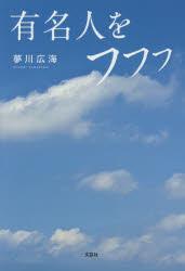 ◆◆有名人をフフフ / 夢川広海/著 / 文芸社