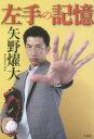 """◆◆左手の記憶 20年間受け止めた「投手の決め球」と「男の気持ち」 この手が感じた""""魂の一球"""" / 矢野燿大/〔著〕 / 竹書房"""