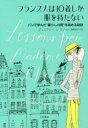 """◆◆フランス人は10着しか服を持たない パリで学んだ""""暮らしの質""""を高..."""