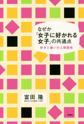 ◆◆なぜか「女子に好かれる女子」の共通点 好きと嫌いの人間関係 / 富田隆/著 / 新講社