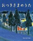 ◆◆おつきさまのうた / なかじまかおり/〔作〕 / 岩崎書店