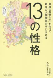 ◆◆13の性格 最強の数字「14」を作って最良の人間関係を手に入れる / みやざきみわ/著 / ワニブックス