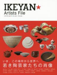 ◆◆イケヤン★アーティスト・ファイル / 中日新聞社出版部/編著 / 中日新聞社