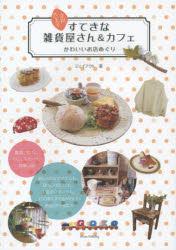 ◆◆立川・八王子すてきな雑貨屋さん&カフェ かわいいお店めぐり / ジェイアクト/著 / メイツ出版