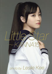 ◆◆Little Star〜KANNA15〜 橋本環奈写真集 / Leslie Kee/〔撮影〕 / ワニブックス