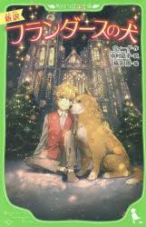 ◆◆フランダースの犬 新訳 / ウィーダ/作 中村凪子/訳 烏羽雨/絵 / KADOKAWA