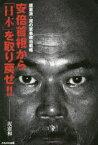 ◆◆安倍首相から「日本」を取り戻せ!! 護憲派・泥の軍事政治戦略 / 泥憲和/著 / かもがわ出版