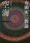 ◆◆空海「弁顕密二教論」 / 空海/〔著〕 加藤精一/訳 / KADOKAWA