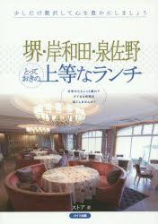 ◆◆堺・岸和田・泉佐野とっておきの上等なランチ / ストア/著 / メイツ出版