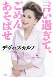 ◆◆言い過ぎて、ごめんあそばせ / デヴィ・スカルノ/著 / KADOKAWA