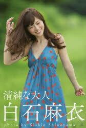 ◆◆清純な大人白石麻衣 / 白石麻衣/著 篠山紀信/撮影 / 幻冬舎