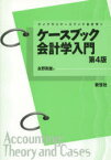 ◆◆ケースブック会計学入門 / 永野則雄/著 / 新世社