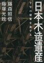 ◆◆日本木造遺産 千年の建築を旅する / 藤森照信/著 藤塚光政/著 / 世界文化社