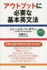◆◆アウトプットに必要な基本英文法 / ジェームス・バーダマン/著 安藤文人/著 / 研究社