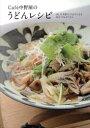 ◆◆Cafe中野屋のうどんレシピ 少しの手間でごちそうになる具だくさんなうどん / ワニブックス