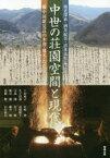 ◆◆アジア遊学 178 / 海老澤 衷 他編 酒井 紀美 他編 / 勉誠出版