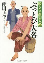 ◆◆ぶっとび大名 / 沖田正午/著 / 二見書房