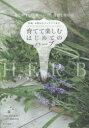 ◆◆育てて楽しむはじめてのハーブ 料理、お茶からインテリアまで 育てや...