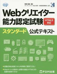 ◆◆Webクリエイター能力認定試験HTML5対応スタンダード公式テキスト サーティファイWeb利用・技術認定委員会公認 / 狩野祐東/著 / FOM出版