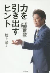 ◆◆力を引き出すヒント 「9個のダメ出し、1個の褒め言葉」が効く! / 坂上忍/著 / 東邦出版