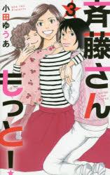 ◆◆斉藤さんもっと! 3 / 小田 ゆうあ 著 / 集英社クリエイ