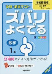 ◆◆ズバリよくでる 学校図書版 数学 1年 / 新興出版社啓林館