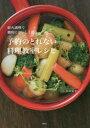◆◆弱火調理で劇的においしくなる予約のとれない料理教室レシピ / 水島弘史/著 / 講談社