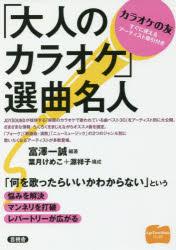 ◆◆「大人のカラオケ」選曲名人 / 富澤一誠/編著 葉月けめこ/構成 源祥子/構成 / 言視舎