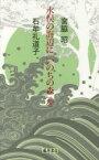◆◆水俣の海辺に「いのちの森」を / 宮脇昭/著 石牟礼道子/著 / 藤原書店