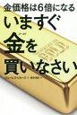 ◆◆金価格は6倍になるいますぐ金(ゴールド)を買いなさい / ジェームズ?リカーズ/著 藤井清美/訳 / 朝日新聞出版