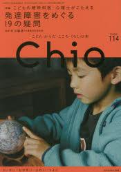 ◆◆Chio ちいさい・おおきい・よわい・つよい Number.114 こども・からだ・こころ・くらしの本 / ジャパンマシニスト社